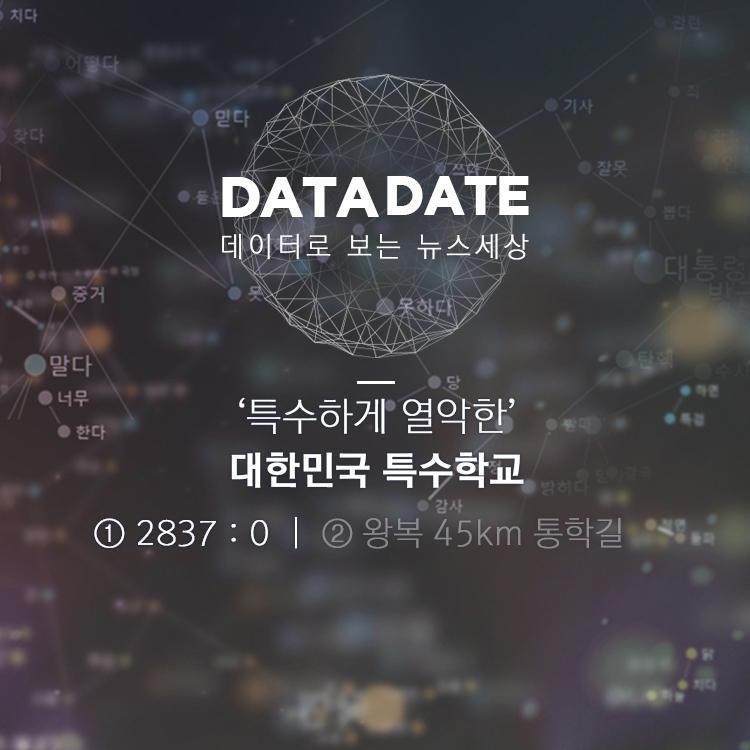 [데이터데이트] 특수학생 2837명 서울 8개 구, 특수학교는 0
