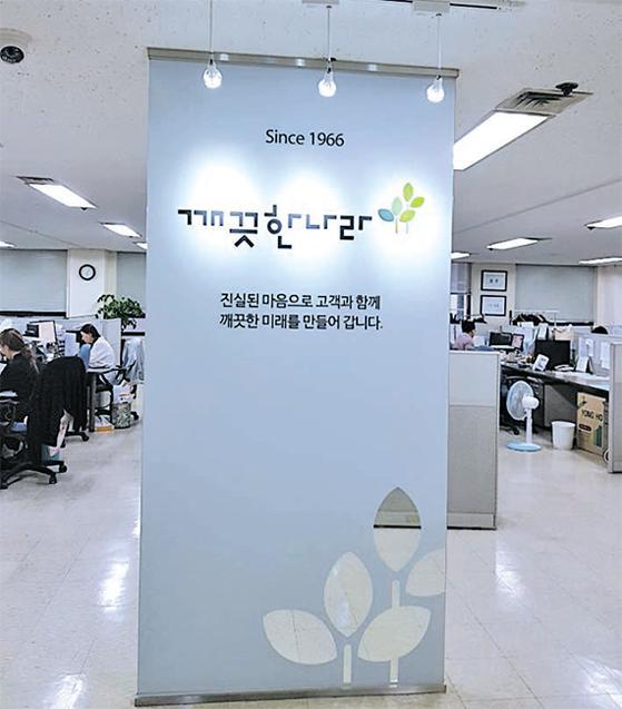 여성 생리대 '릴리안' 제조사인 '깨끗한나라' 사무실 입구 모습. [조강수 기자]
