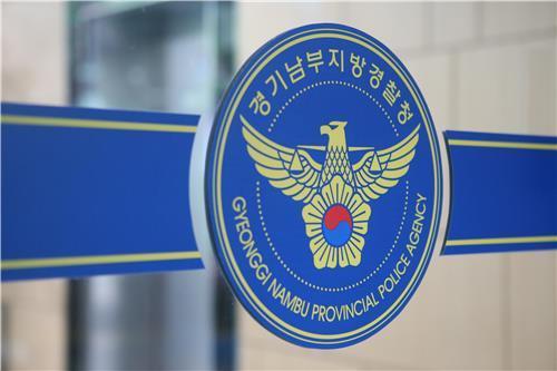 경기남부지방경찰청. [연합뉴스]
