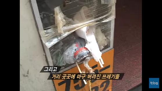 길거리에 무단투기된 쓰레기들.[사진 tbs 방송화면]