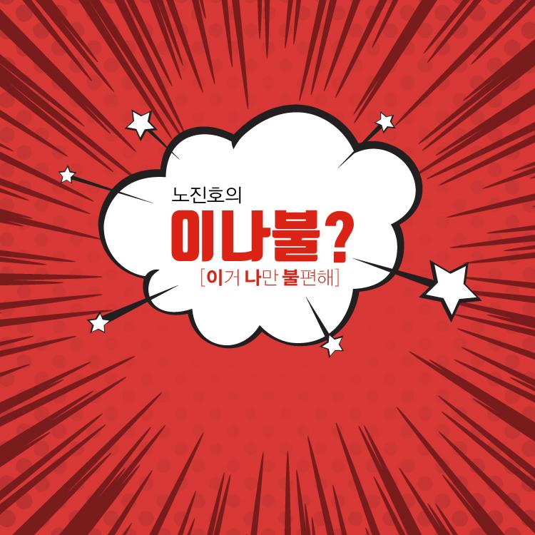 [노진호의 이나불?] 가족예능 반복…식상함의 끝 'SBS 예능'