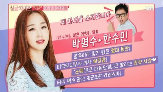 SBS '싱글와이프' [사진 SBS]