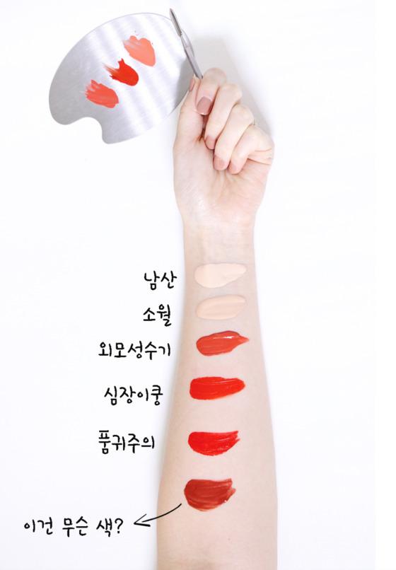 영문이나 숫자로 색에 대한 정보만을 간결히 담은 컬러명이 다채롭게 변화하고 있다. 아시아권에서 환영받는 서울의 지명이나, SNS 신조어를 담은 화장품 컬러명은 소비자들 사이에서 마치 광고 문구처럼 회자된다. 송현호 인턴기자.