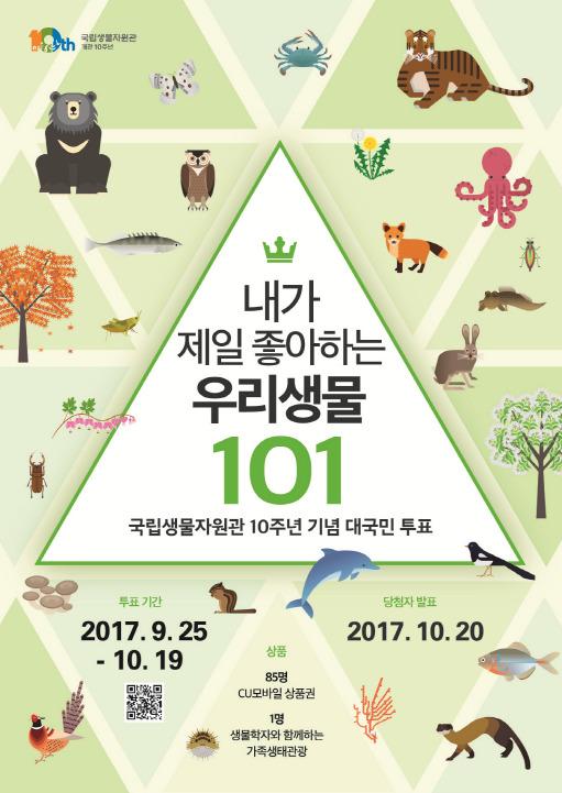 '내가 제일 좋아하는 우리 생물 101' 행사 포스터 [자료 국립생물자원관]