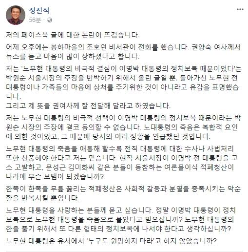 [자유한국당 정진석 의원 페이스북]