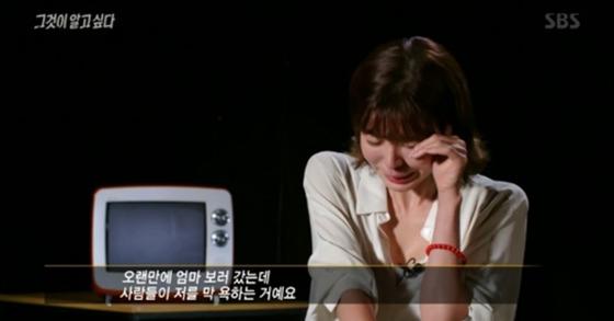 [사진 SBS '그것이 알고싶다' 캡처]