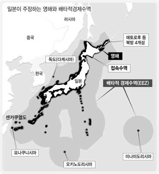 일본이 주장하는 영해와 배타적 경제수역(EEZ)-러시아와 분쟁을 일으키고 있는 쿠릴열도 남단 4개섬, 중국과 분쟁을 일으키고 있는 센카쿠(댜오위다오)열도, 오키노도리시마. [사진 중앙포토]