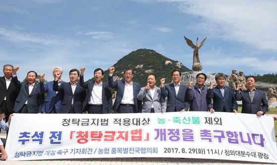 지난 8월 29일 서울 청와대 앞 분수대 광장에서 농협 품목별 전국협의회 관계자들이 추석 전 청탁금지법 개정을 촉구하고 있다. 오종택 기자