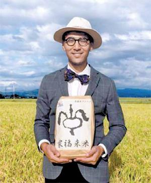 '집안에 복을 부르는 쌀'을 들고 선 사이토. [사진 페이스북]