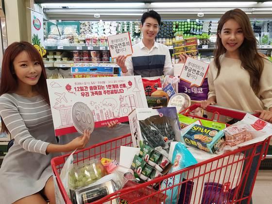모델들이 롯데마트의 2017 추석 황금연휴 경품 행사를 홍보하고 있다. [사진 롯데마트]
