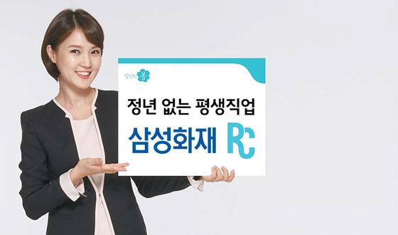 삼성화재 RC(리스크 컨설턴트)는 고객에게 재무 컨설팅 서비스를 제공하는 종합금융전문가이다. 전문지식을 바탕으로 '인생의 위험으로부터 고객을 지키는 사람'이다. [사진·삼성화재]
