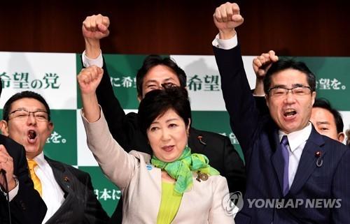 고이케 유리코 '희망의 당' 대표가 27일 창당 기자회견을 열고 동료의원들과 구호를 외치고 있다. [AFP=연합뉴스]
