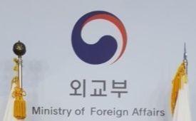 서울 도령동 외교부 청사 1층 브리핑룸. [중앙포토]