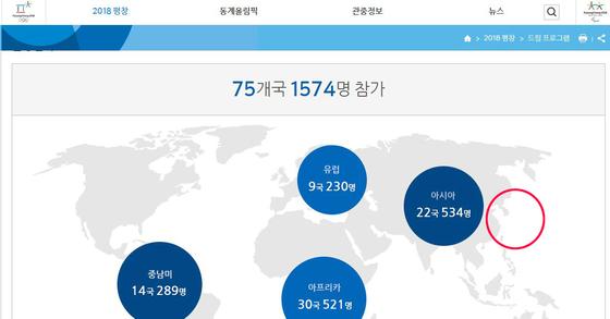 평창올림픽 공식 홈페이지에 게재된 세계지도에 일본이 없는 것으로 확인돼 일본 정부가 27일 수정을 요청했다. 사진은 일본 정부가 수정을 요청한 평창올림픽 홈페이지 화면.