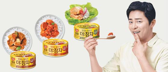 동원F&B는'더참치' 3종 을 출시했다. 더참치는 밥에 바로 먹는 살코기 참치캔으로 참치의 영양에 맛을 더한 제품이다. [사진·동원F&B]