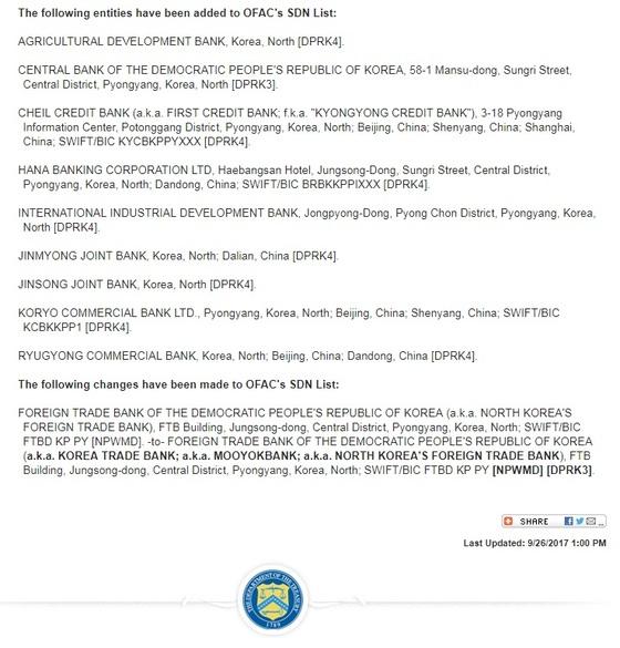 미 재부무가 9월 26일(현지시간) 공개한 대북 제재 은행 리스트.[재무부 홈페이지 캡쳐]