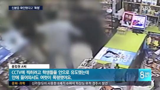 [사진 SBS 보도 화면 캡처]