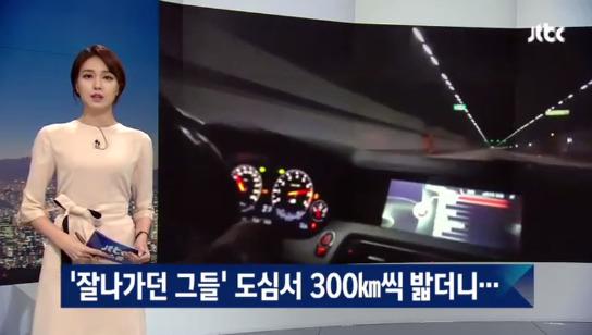 [사진 JTBC 뉴스]