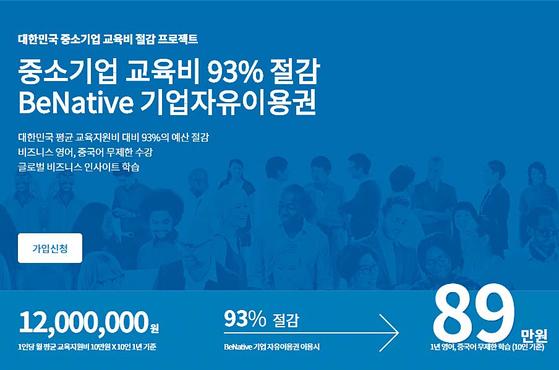 연간 89만원에 무제한으로 학습할 수 있는 기업 전용 자유 이용권. [사진·스마투스]