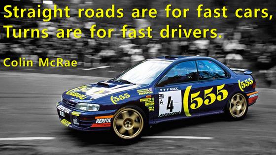 """""""직선로는 빠른 차를 위한 것이다. 하지만 커브길은 빠른 드라이버를 위한 것이다""""라고 콜린 맥레이는 생전에 강조했다."""