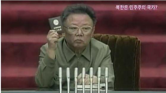 북한인권포털에 올해 게재된 '[초등 5,6학년]북한은 민주주의 국가?' 동영상에는 북한을 '김정일에 의한 독재정권'으로 표현했다. [북한인권포털 홈페이지 캡처]