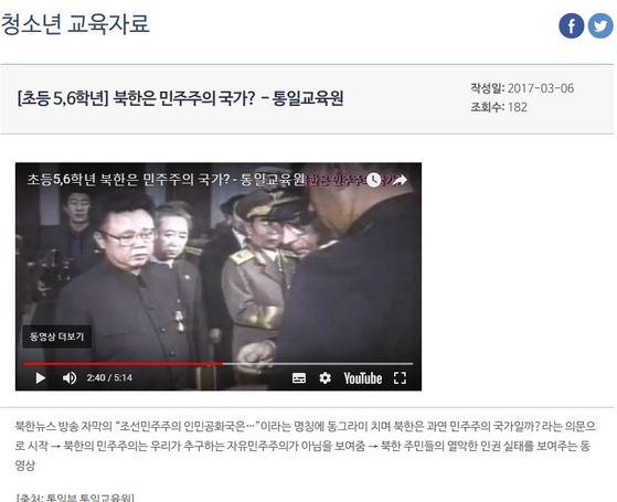 북한인권포털에 지난 3월 6일 게재된 '[초등 5,6학년]북한은 민주주의 국가?-통일교육원' 영상물. [북한인권포털 홈페이지 캡처]