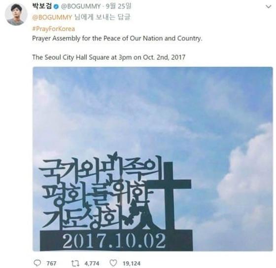 [사진 박보검 트위터]