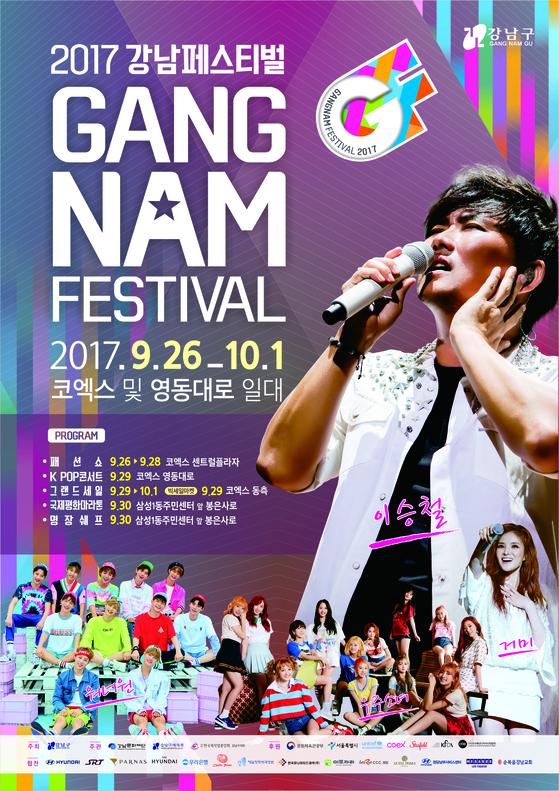2017 강남페스티벌 포스터