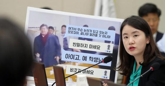 국회 인사청문회에서 질문하는 신보라 자유한국당 의원. [연합뉴스]