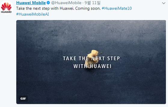 화웨이가 내달 세계 최초로 AI 칩셋을 탑재한 스마트폰 메이트10을 내놓는다. 최근 트위터에는 '갉아먹힌 사과' 움짤을 올려 애플의 아이폰X를 조롱하기도 했다. [사진 화웨이모바일 트위터 캡쳐]