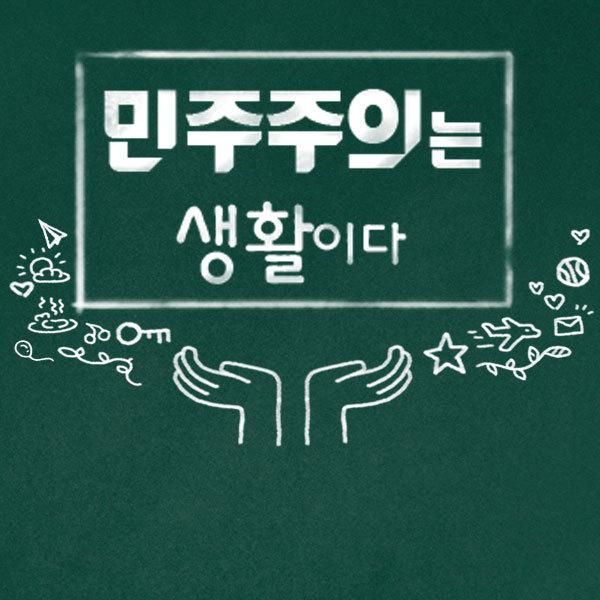 [창간기획]민주주의는 생활이다 - ③갑질 드라마 '꽃보다 감독' 촬영 현장에서는...