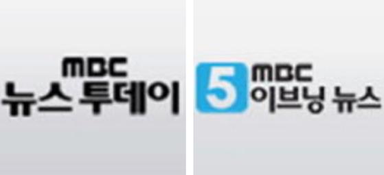 [사진 MBC 캡처]