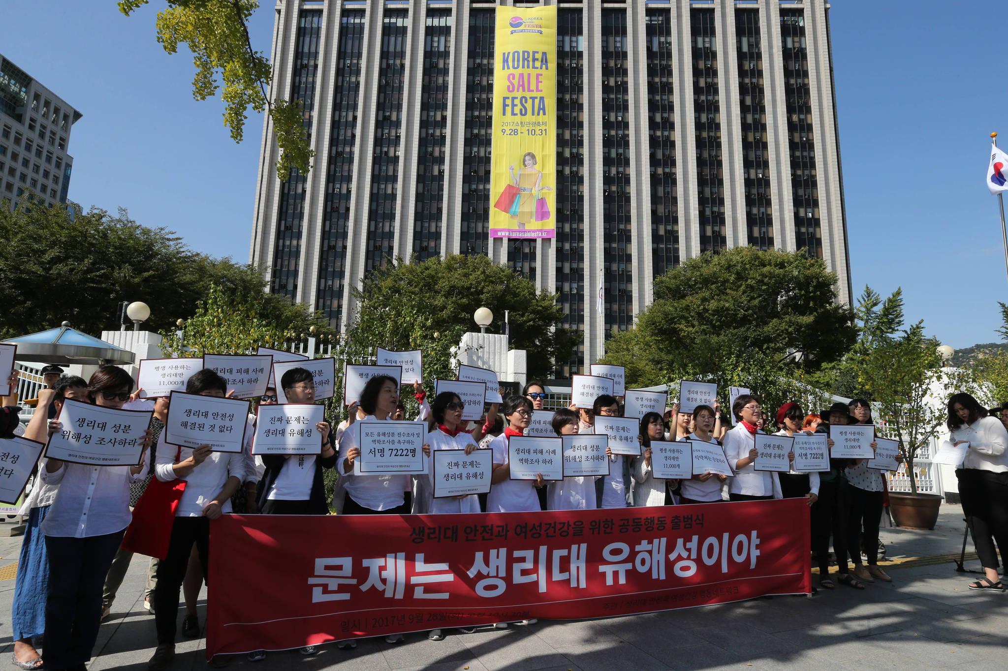 생리대 안전과 여성건강을 위한 공동행동 출범식이 28일 서울 정부서울청사 앞에서 열렸다. 신인섭 기자