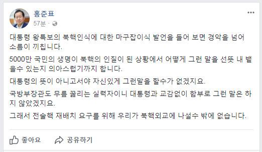[사진 홍준표 자유한국당 대표 페이스북]