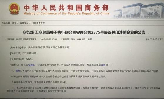 28일 중국 상무부 홈페이지에 게재된 북한과의 합작 기업 폐쇄에 관한 공고문.