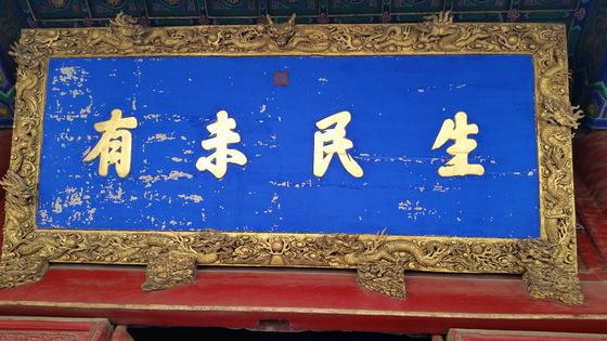 청나라 옹정제가 공자묘에 남긴 '생민미유'편액. 공자같은 사람은 다시는 없다는 뜻이다.
