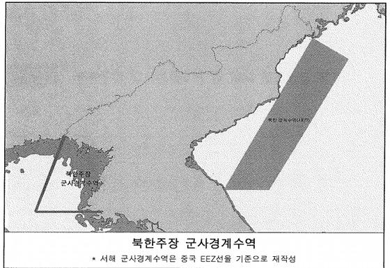 북한의 군사경계수역. 동해의 군사경계수역(오른쪽 색칠 부분)은 사다리꼴처럼 생겼다. 군사경계수역 안쪽의 해역은 일종의 내해(內海)로 북한은 영해의 일부로 주장하고 있다. [자료 한국해운조합]