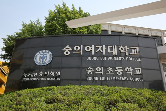 숭의초 정문. [중앙포토]