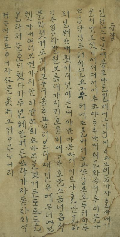가장 오래된 한글 음식 조리서로 추정되는 『주초침저방』의 필사본. 즙장 만드는 방법이 한글로 기록돼 있다. [사진 경북대]