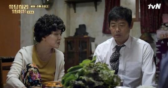 드라마 '응답하라 1988'의 덕선 부모. [화면 캡처]