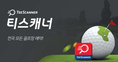 '티스캐너'는 GPS기능을 이용해 현재 위치에서 가까운 골프장 순으로 정렬된 골프장 리스트를 보여준다. [사진 골프존카운티]