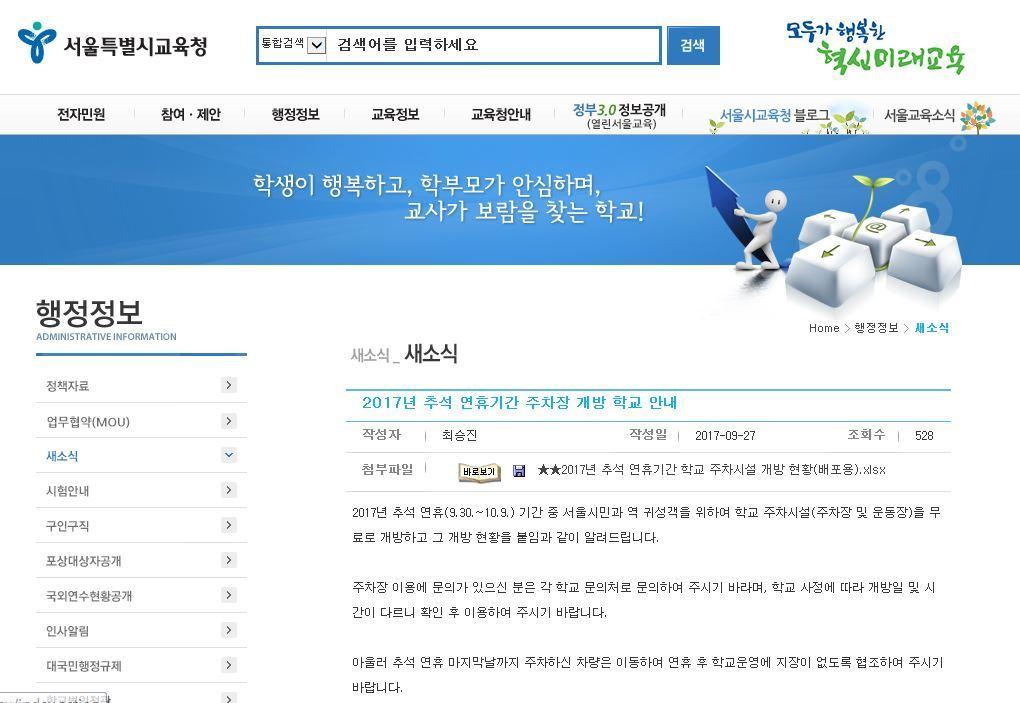 서울시교육청 홈페이지 캡처.