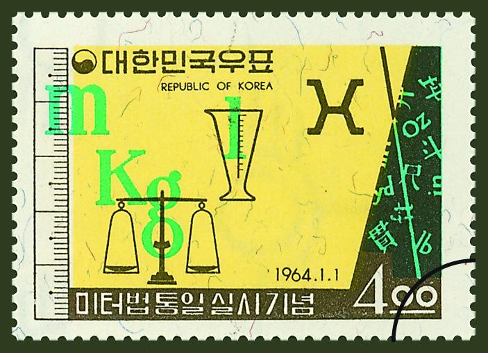 미터법 실시를 기념하기 위해 1964년에 발행된 우표 [사진 우정사업본부]