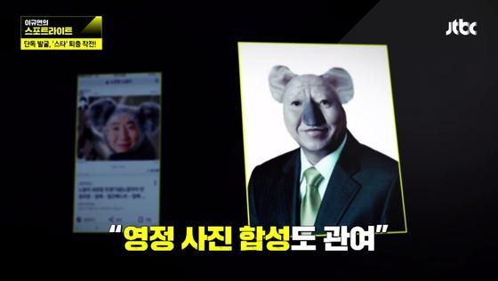 [사진 JTBC '이규연의 스포트라이트' 방송 캡처]