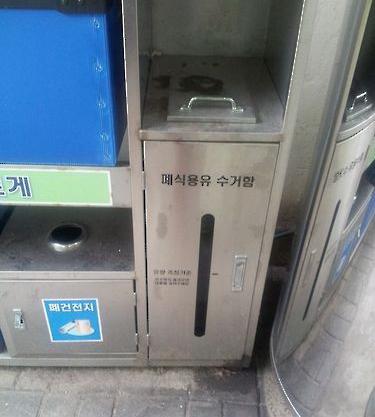 폐식용유 수거함 [연합뉴스 자료사진]