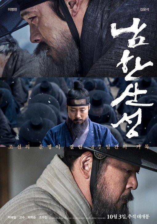 영화 남한산성 포스터