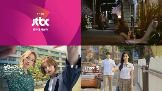 웹에서 먼저 선보인 드라마를 모아 JTBC에서 방영하는 '드라마 페스타'. [사진 JTBC]