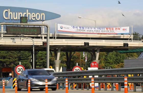 추석을 맞아 전국 고속도로가 무료 개방된 3일 오전 강원 춘천톨게이트로 차량이 통과하고 있다. 고속도로 통행료 면제 혜택이 5일 자정 종료된다. 자정까지 톨게이트에 진입하면 통행료 면제다. [연합뉴스]