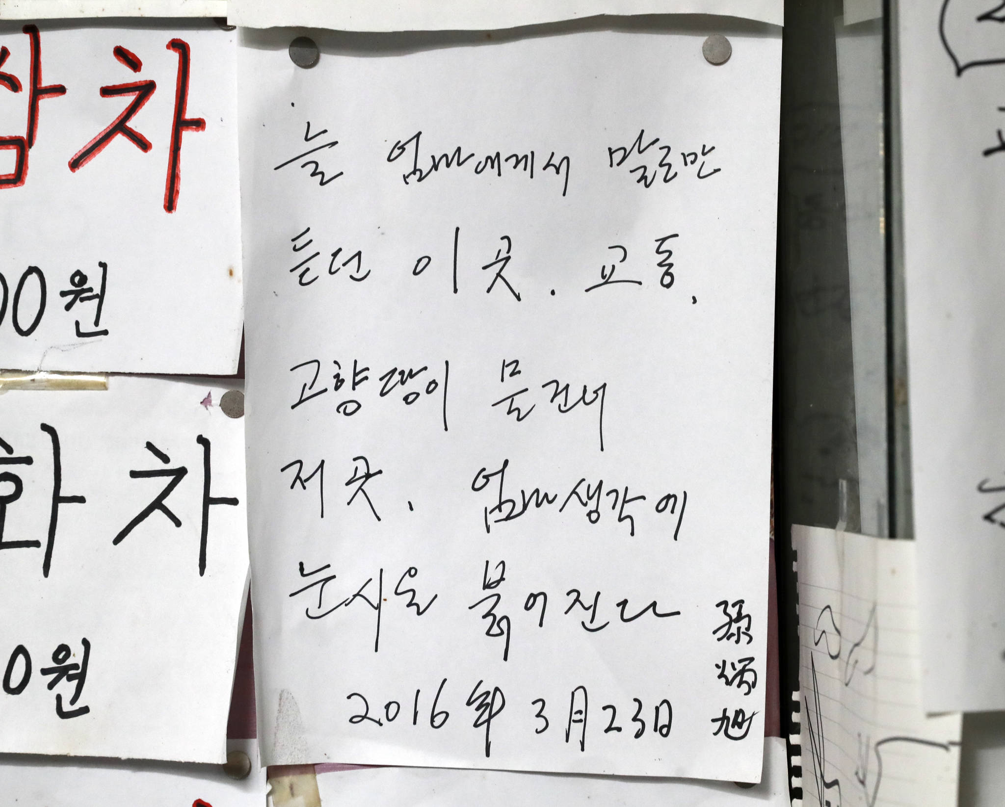 28일 경기도 인천 강화 교동도 교동다방 내부에 일반인들이 붙여놓은 사연들이 가득하다. 임현동 기자