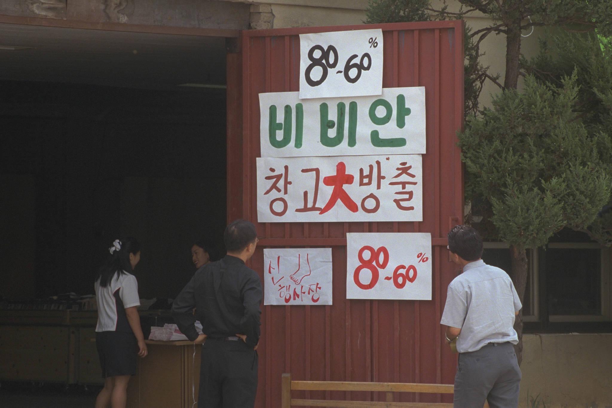 1998년 9월 24일 추석을 맞아 서울 구로공단에 입주해 있는 의류업체들이 자금마련을 위해 일제히 세일을 시작, 당시 구로공단 곳곳엔 할인판매광고가 나붙어 있었다.[중앙포토]